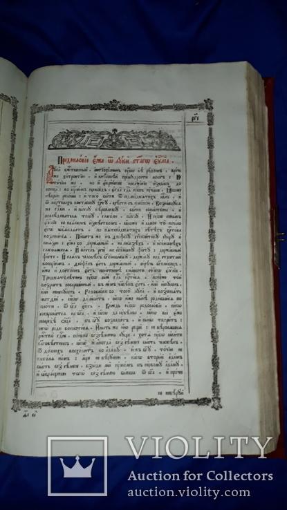 1779 Напрестольное Евангелие 48х31 см. - тройной золотой обрез, фото №10