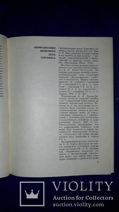 1977 Монетное дело Херсонеса, фото №4