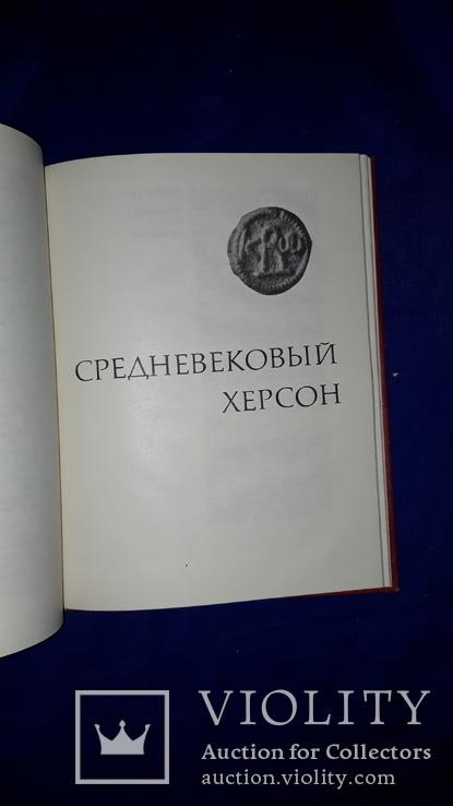 1977 Монетное дело Херсонеса, фото №6