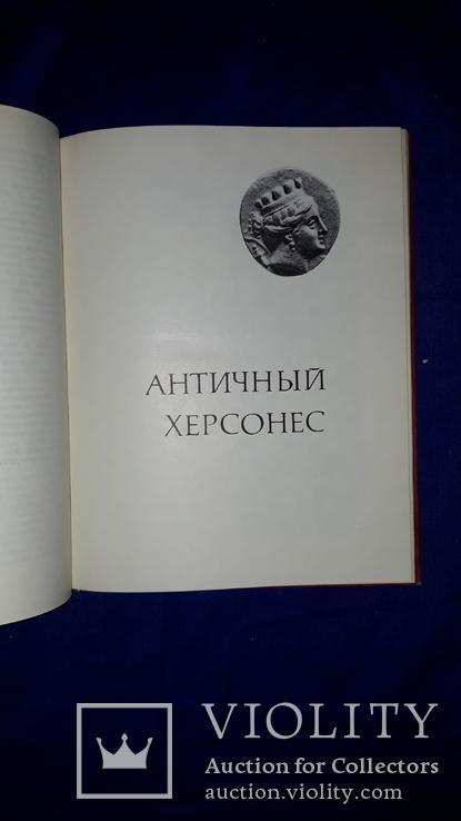 1977 Монетное дело Херсонеса, фото №7