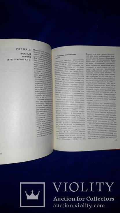 1977 Монетное дело Херсонеса, фото №9