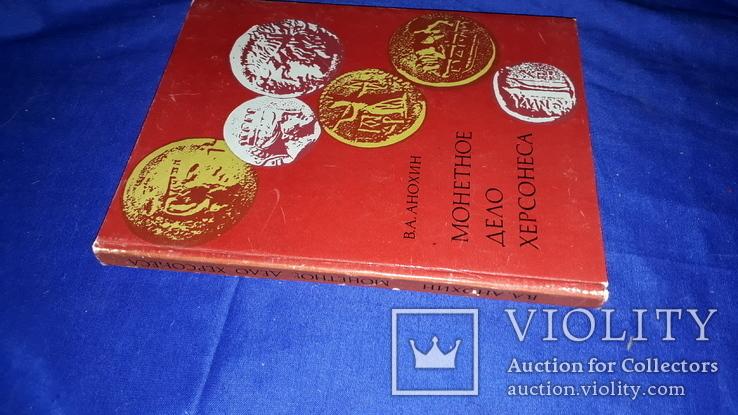 1977 Монетное дело Херсонеса, фото №10