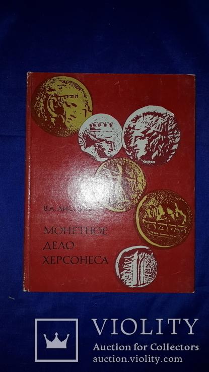 1977 Монетное дело Херсонеса, фото №11