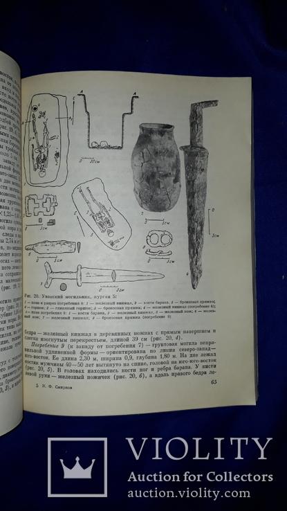 1975 Сарматы на Илеке - 4100 экз., фото №3