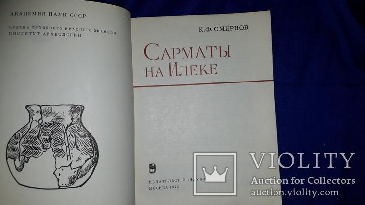 1975 Сарматы на Илеке - 4100 экз., фото №4