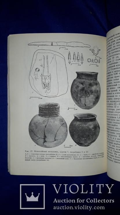 1975 Сарматы на Илеке - 4100 экз., фото №5