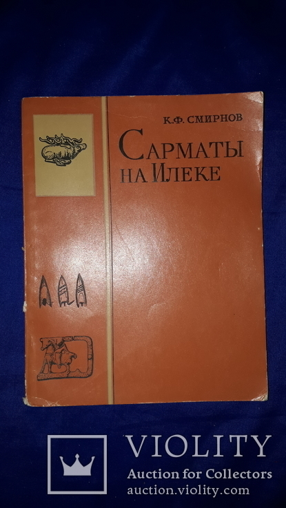 1975 Сарматы на Илеке - 4100 экз., фото №6