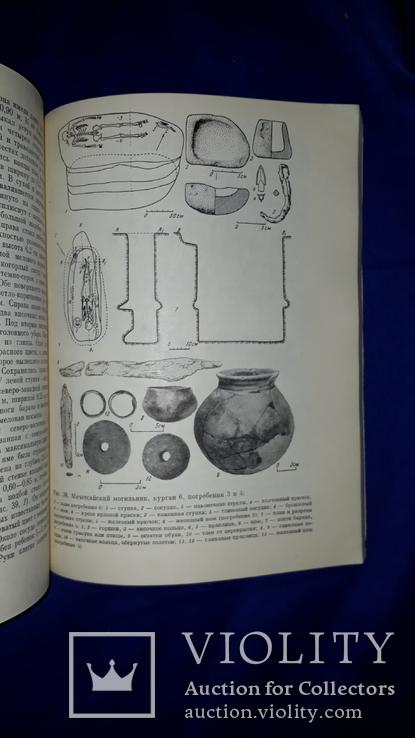 1975 Сарматы на Илеке - 4100 экз., фото №9