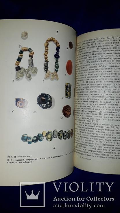 1975 Сарматы на Илеке - 4100 экз., фото №10