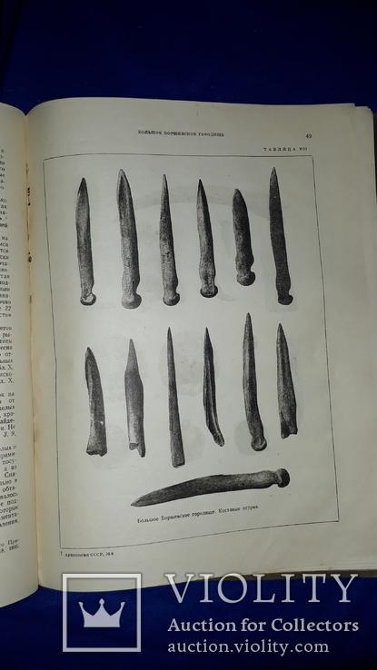 1948 Древнерусские поселения на Дону - 2000 экз. 30х23 см.