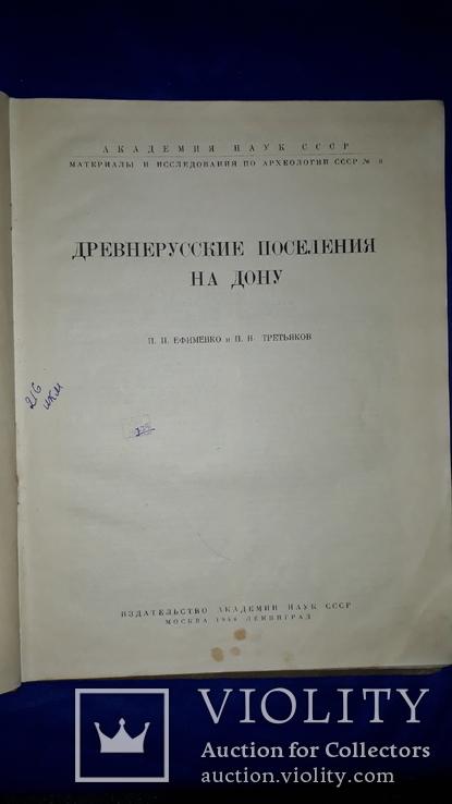 1948 Древнерусские поселения на Дону - 2000 экз. 30х23 см., фото №3
