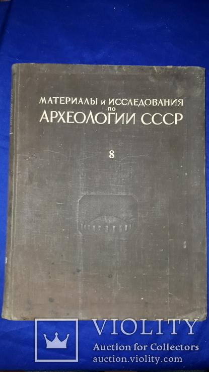 1948 Древнерусские поселения на Дону - 2000 экз. 30х23 см., фото №5