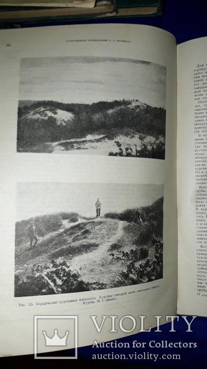 1948 Древнерусские поселения на Дону - 2000 экз. 30х23 см., фото №8