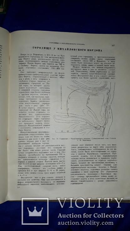 1948 Древнерусские поселения на Дону - 2000 экз. 30х23 см., фото №9