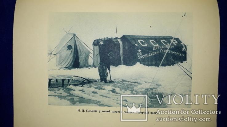 1938 Дневник советских полярников. Жизнь на льдине