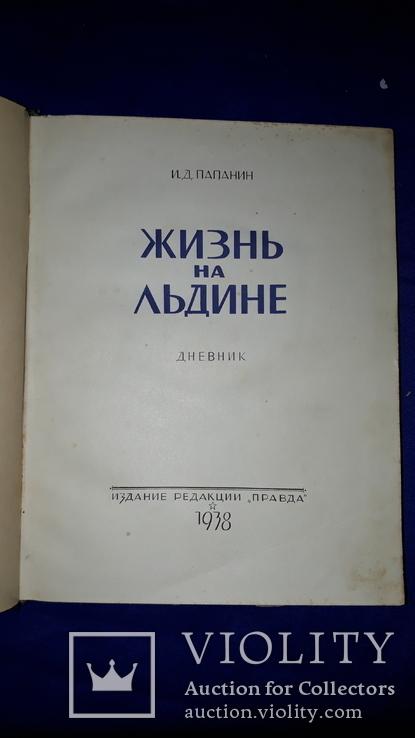 1938 Дневник советских полярников. Жизнь на льдине, фото №3
