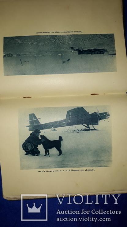 1938 Дневник советских полярников. Жизнь на льдине, фото №4