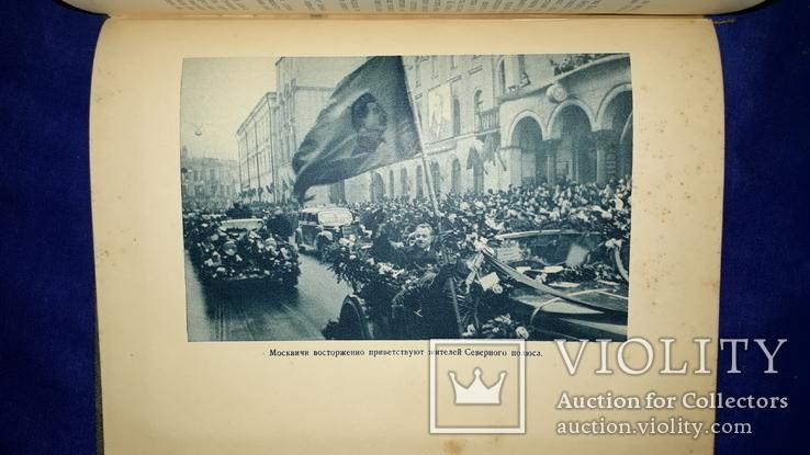 1938 Дневник советских полярников. Жизнь на льдине, фото №5