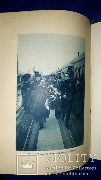 1938 Дневник советских полярников. Жизнь на льдине, фото №6