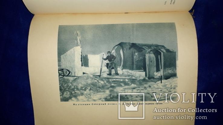 1938 Дневник советских полярников. Жизнь на льдине, фото №8