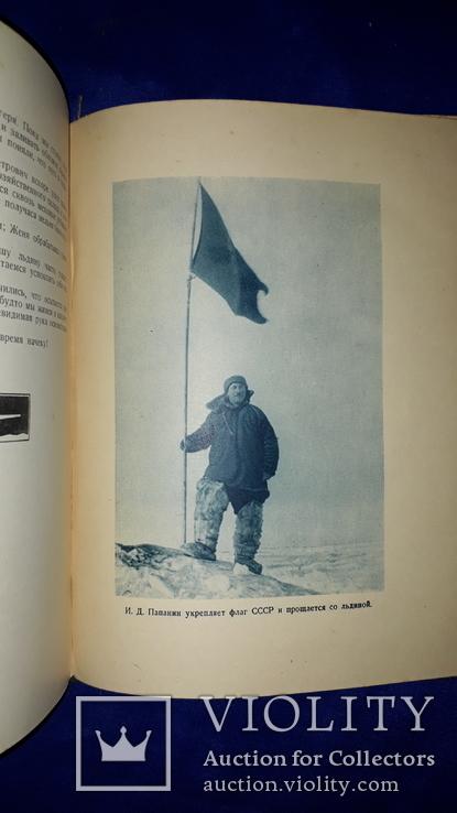 1938 Дневник советских полярников. Жизнь на льдине, фото №9