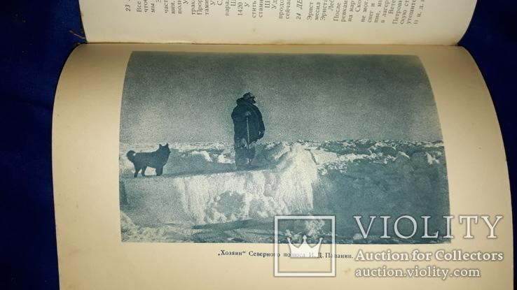 1938 Дневник советских полярников. Жизнь на льдине, фото №10