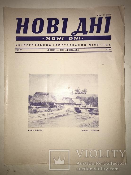 1953 Наша Україна