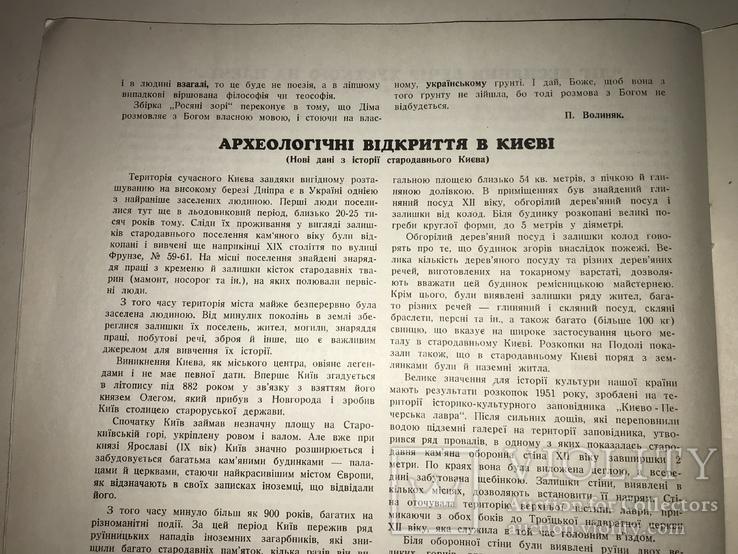 1953 Наша Україна, фото №4