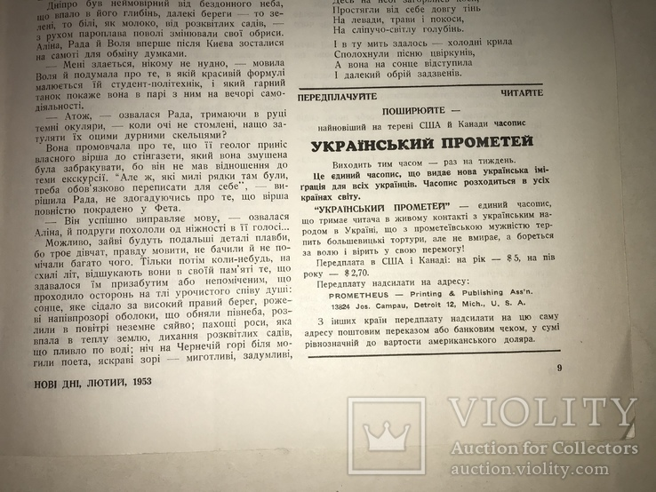 1953 Наша Україна, фото №8