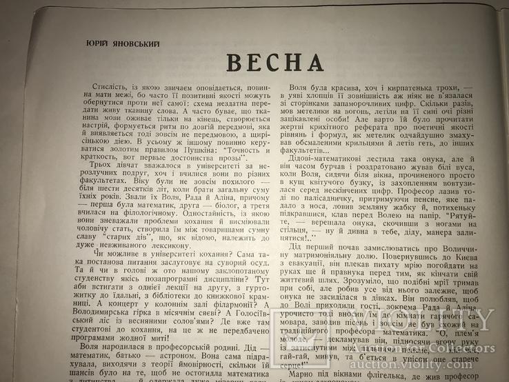 1953 Наша Україна, фото №9
