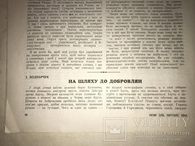 1953 Наша Україна, фото №11