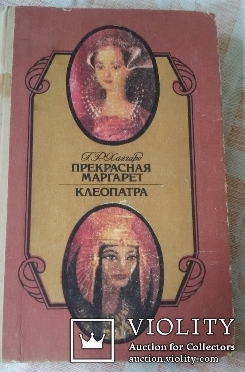 Книга 1992г Хаггард Прекрасная Маргарет Клеопатра, фото №2