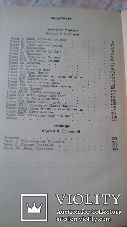 Книга 1992г Хаггард Прекрасная Маргарет Клеопатра, фото №6