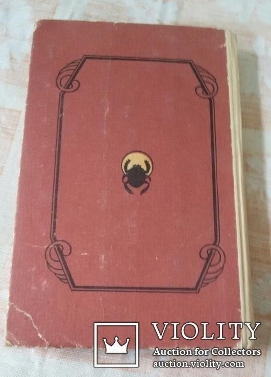 Книга 1992г Хаггард Прекрасная Маргарет Клеопатра, фото №8