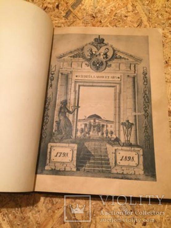 История Императорской военно-медицинской академии за сто лет 1798-1898, фото №3