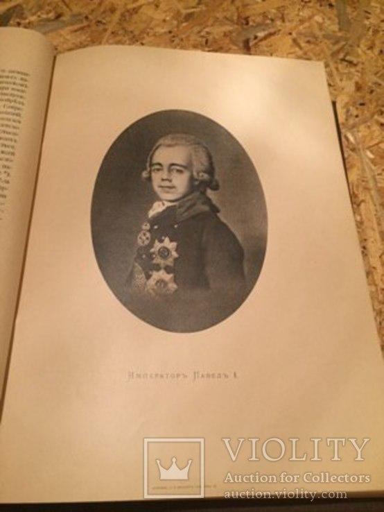 История Императорской военно-медицинской академии за сто лет 1798-1898, фото №4