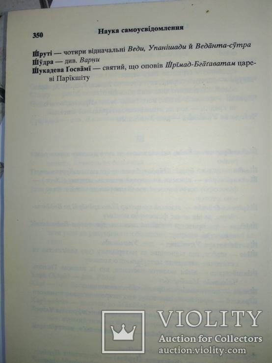Наука самоусвідомлення, фото №6