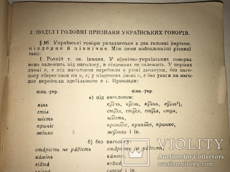 1946 Украинские Диалекты Послевоенная Германия, фото №3