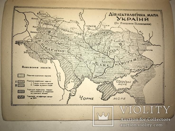 1946 Украинские Диалекты Послевоенная Германия, фото №6