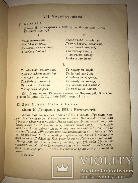 1946 Украинские Диалекты Послевоенная Германия, фото №7