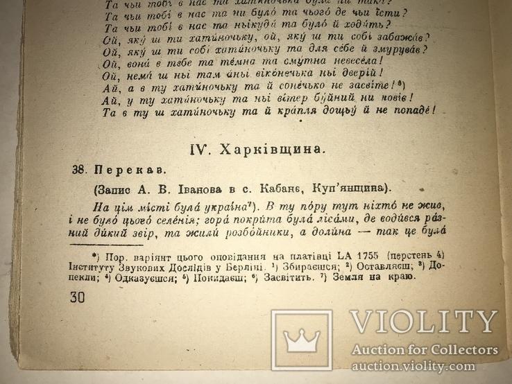 1946 Украинские Диалекты Послевоенная Германия, фото №8
