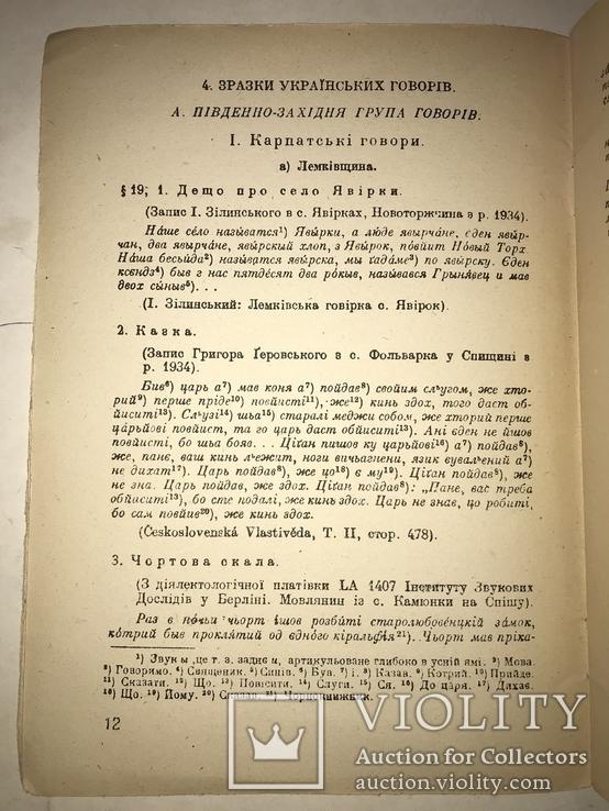 1946 Украинские Диалекты Послевоенная Германия, фото №10