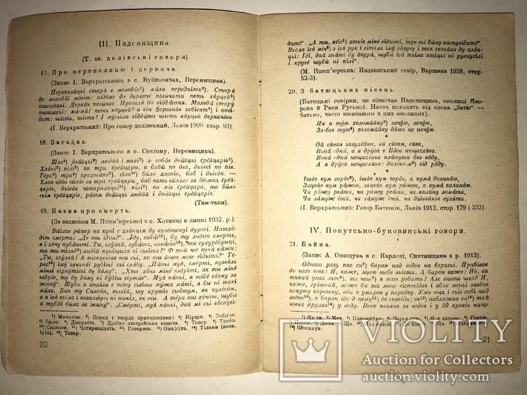 1946 Украинские Диалекты Послевоенная Германия, фото №11