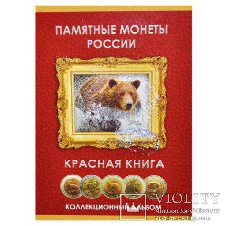 Альбом - планшет для серии монет «Красная Книга» 1991-1994