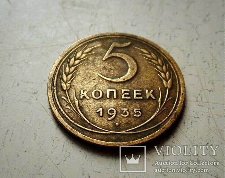 5 копеек 1935 старый герб  без узлов, фото №7