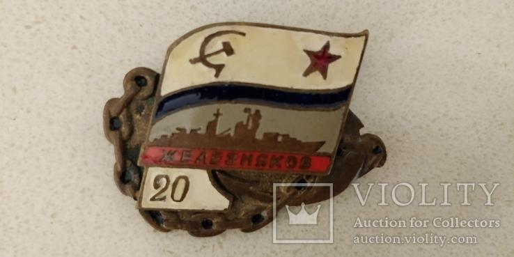 """ВМФ 20 лет крейсер"""" Железняков"""", фото №2"""