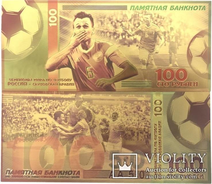 Россия  Кубок мира 2018 -  100 рублей Россия - Саудовская Аравия, фото №2