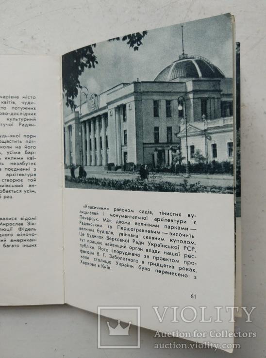 1967г, Путівник по Київу, фото №4