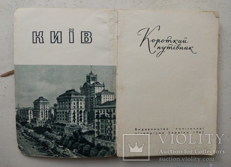 1967г, Путівник по Київу, фото №6