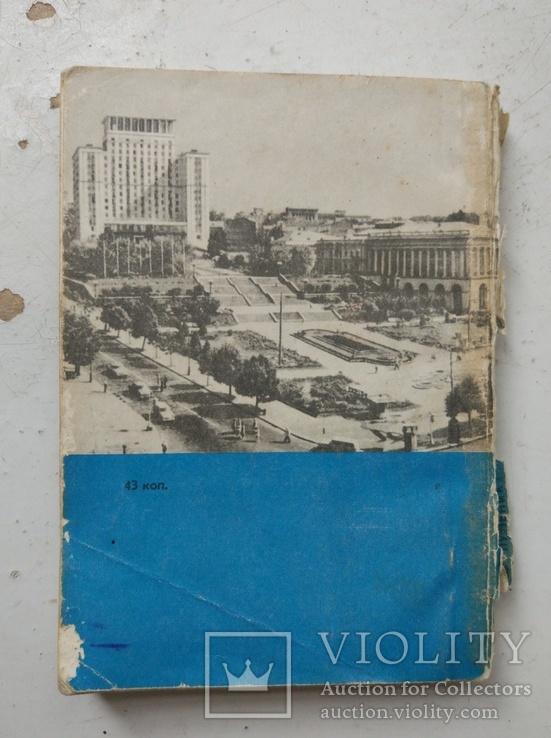 1967г, Путівник по Київу, фото №10